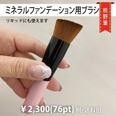 熊野筆・ミネラルファンデ&リキッド用ブラシ