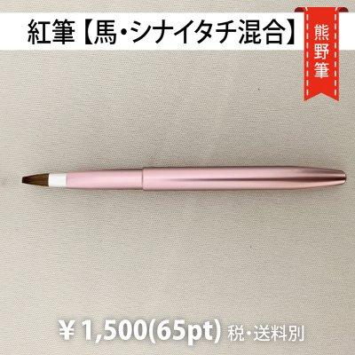 熊野筆・紅筆 平形(馬・シナイタチ)