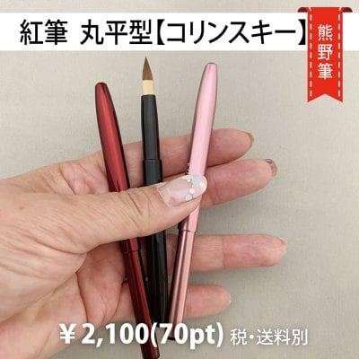 熊野筆・紅筆 丸平形(コリンスキー)