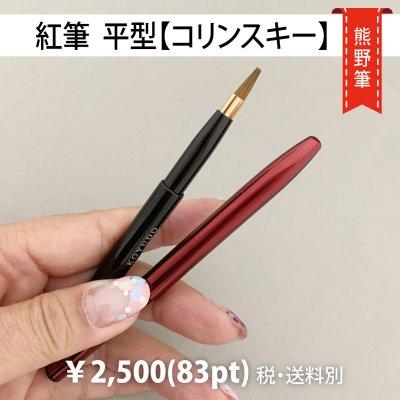 熊野筆・紅筆 平形(コリンスキー)