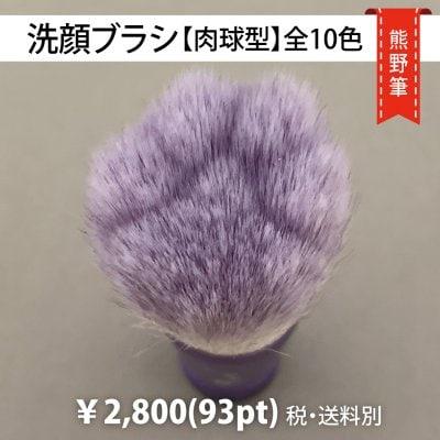 熊野筆・肉球型の洗顔ブラシ