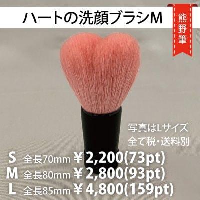 熊野筆・ハートの洗顔ブラシM(毛色と軸色をお選びください)