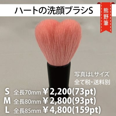 熊野筆・ハートの洗顔ブラシS(毛色は白・ピンクどちらか選べます)