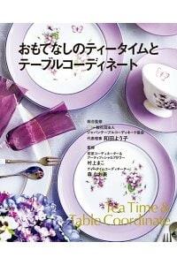 おもてなしのティータイムとテーブルコーディネート Tea Time & Ta...