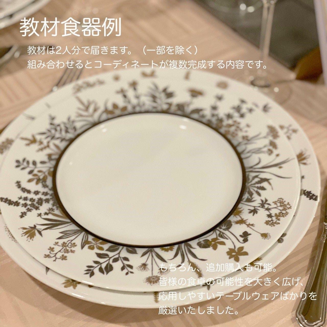 教材食器付き テーブルコーディネートオンライン講座のイメージその2