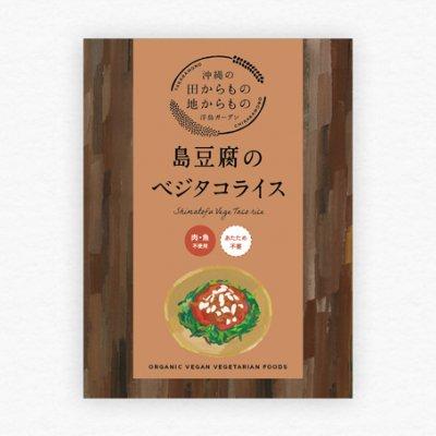 島豆腐のベジタコライス【STAY HOMEポイント還元中】