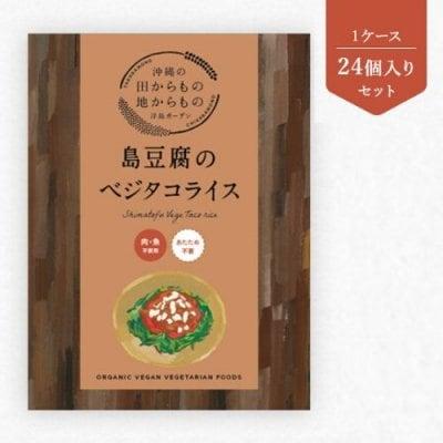島豆腐のベジタコライス(1ケース24個セット)【STAY HOMEポイント還元中】※送料無料※