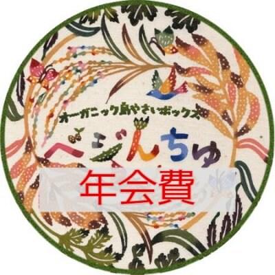 9月スタート会員募集中!【ベジんちゅ年会費】