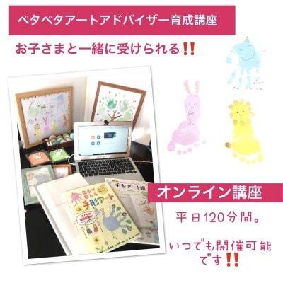 オンライン★手形アートやり方講座(アドバイザー資格取得可)/手形アート・足形アート