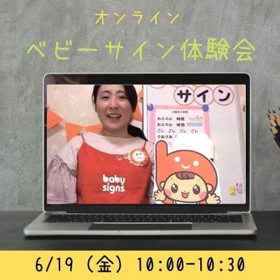 オンライン★ベビーサイン体験会 + 参加自由の質問タイム♪(6/19)