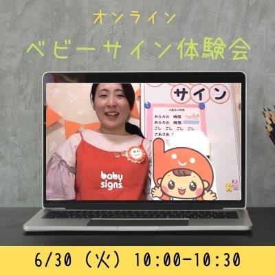 オンライン★ベビーサイン体験会 + 参加自由の質問タイム♪(6/30)
