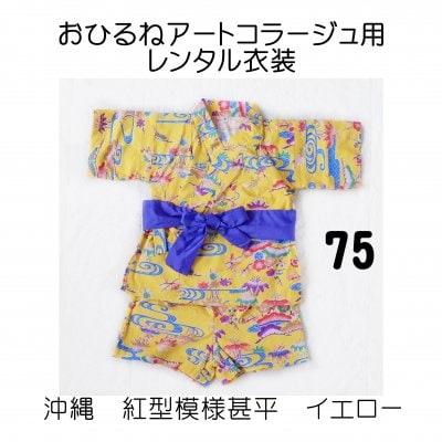 おひるねアートコラージュ用レンタル衣装 イエロー・75サイズ