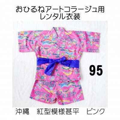 おひるねアートコラージュ用レンタル衣装 ピンク・95サイズ