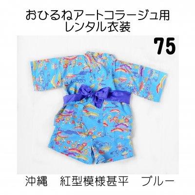 ブルー・75サイズ/おひるねアートコラージュ用レンタル衣装