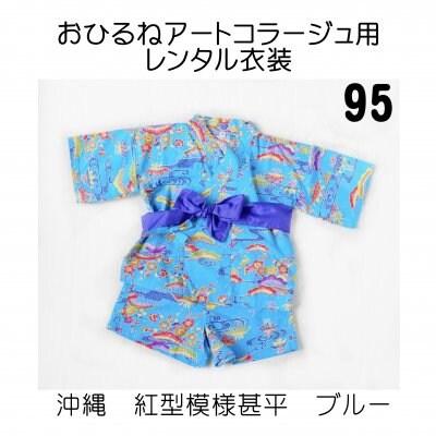 おひるねアートコラージュ用レンタル衣装 ブルー・95サイズ