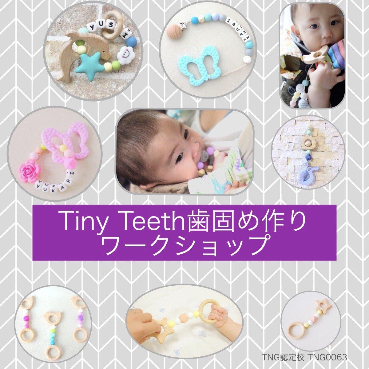 【12/11開催】歯固め作りワークショップ@上北沢イルソーレGAOのイメージその1