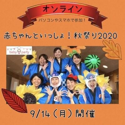 【早割│8月末まで】赤ちゃんといっしょ!オンライン秋祭り2020
