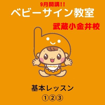 【9月武蔵小金井校】ベビーサイン レッスンチケット(基本レッスン①②③)