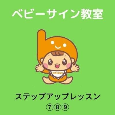 ベビーサイン レッスンチケット(ステップアップレッスン⑦⑧⑨)