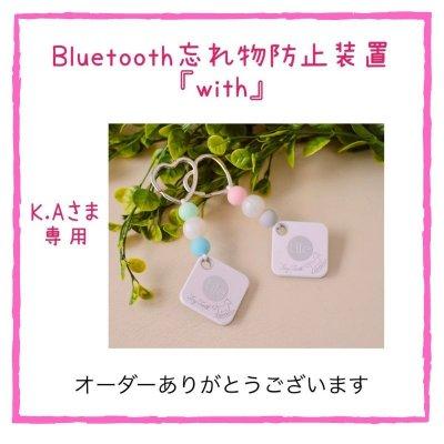 【オーダー品】忘れ物防止装置with(K.Aさま専用)