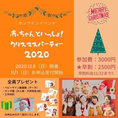 【クーポンご利用の方専用】赤ちゃんといっしょ!オンラインクリスマスパーティー2020