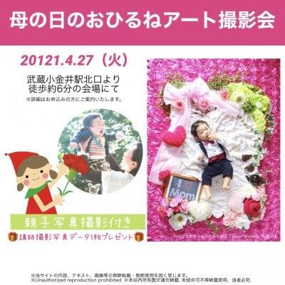 【11:00-11:30】4/27(火)母の日のおひるねアート撮影会/親子写真撮影付き|武蔵小金井