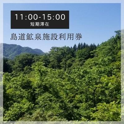 2000円【4時間滞在】チケット 個室&入浴付き!
