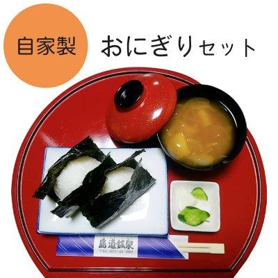 1000円自家製おにぎりセット