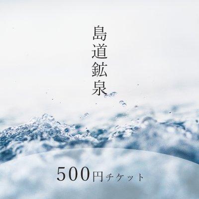 500円【入浴&施設利用&プレゼント】チケット