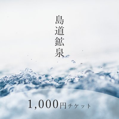 1,000円【島道鉱泉 入浴♨️】チケット