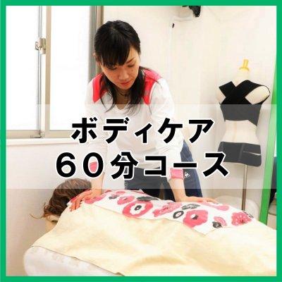 【希笑のボディケア:人気の60分コース】