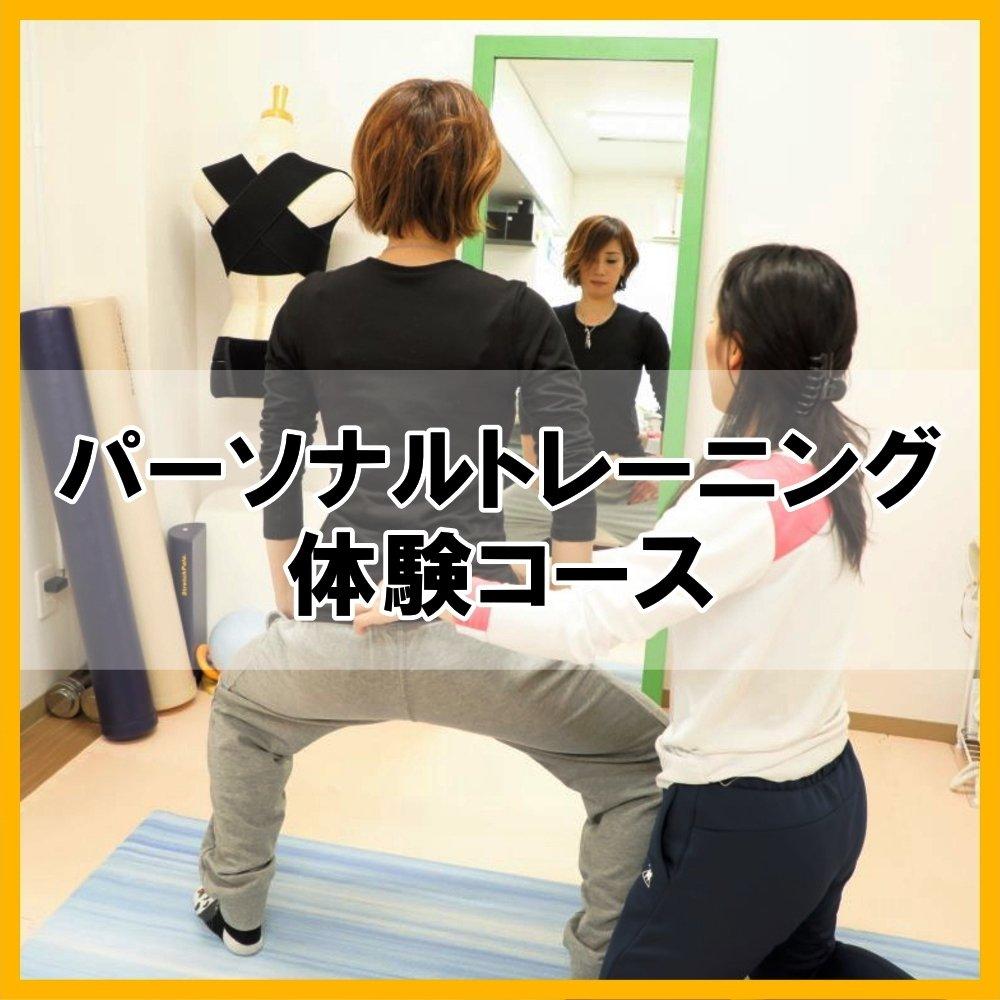 【希笑パーソナルトレーニング:体験コース】のイメージその1