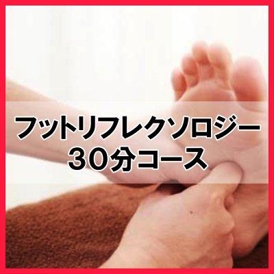 【希笑フットリフレクソロジー:お手軽30分コース】