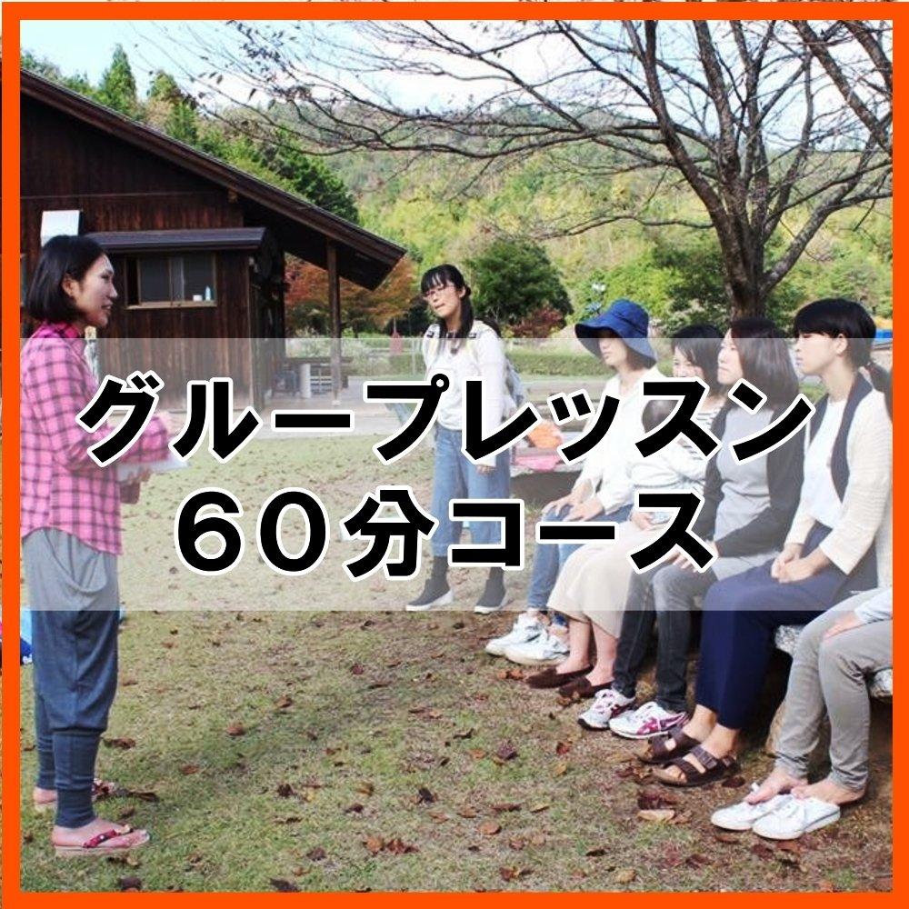 【希笑のグループレッスン60分コース】のイメージその1