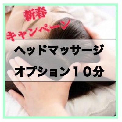 新春キャンペーン【オプション】ヘッドマッサージ10分