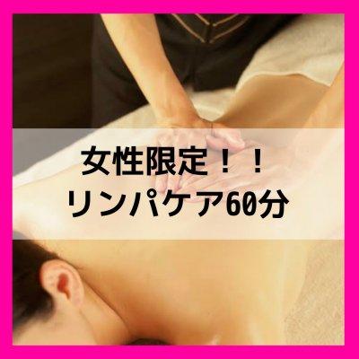 【女性限定】デトックスリンパケア60分