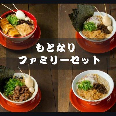 超激レア 石川店限定!もとなりファミリーセット(好きなラーメン4つ×ぎょうざ1皿×唐揚げ1皿)