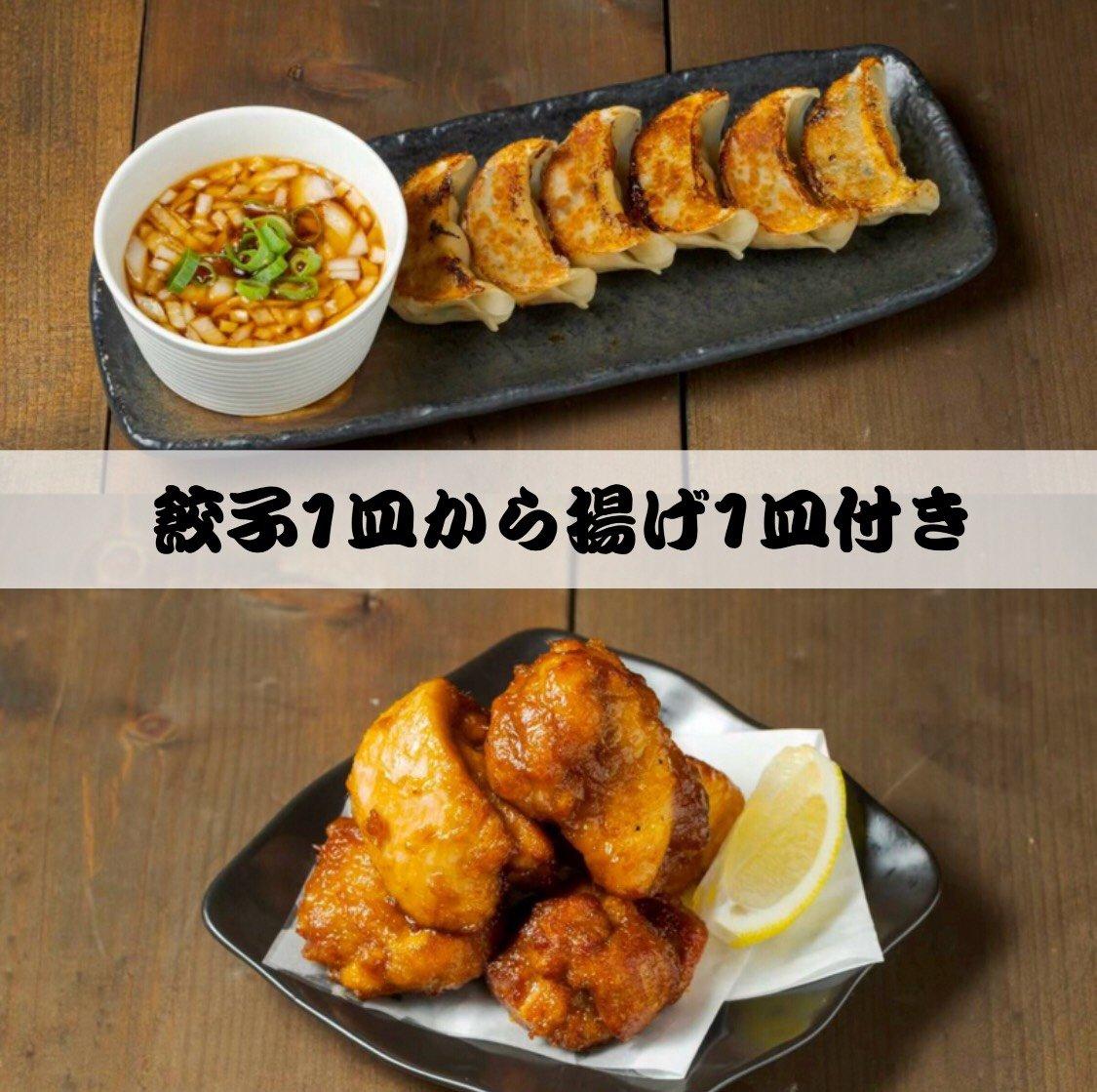 超激レア 石川店限定!もとなりファミリーセット(好きなラーメン4つ×ぎょうざ1皿×唐揚げ1皿)のイメージその2