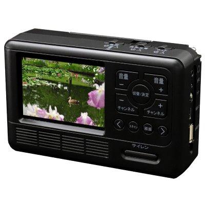 エコラジ7 『災害から命を守る』手回し充電機能付きだから。ワンセグテレビ、ラジオ(FM、AM、短波)、LEDライト、サイレン、携帯電話充電。