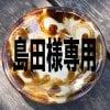 島田様専用商品(7寸鉢1枚コバルト唐草)
