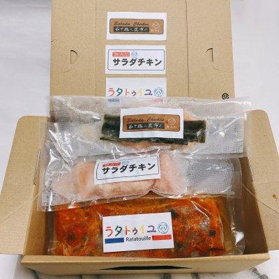 茹で鶏昆布〆100g3個/サラダチキン100g3個/ラタトゥイユ250g5個