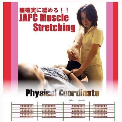 確実に緩める日本フィジカルコーディネーター協会(JAPC)式ストレッチング