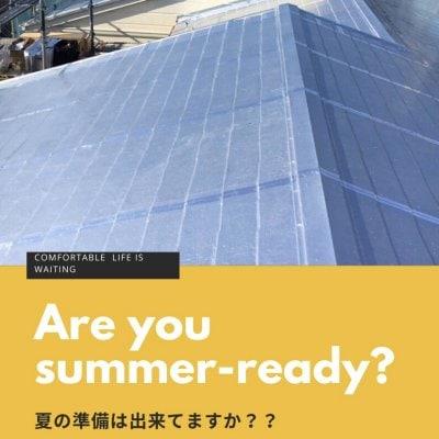 【すごい屋根】オールシーズン快適生活(参考価格1㎡/15000円)