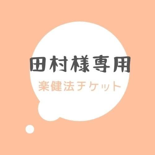 田村様専用のイメージその1