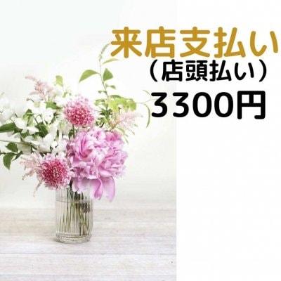 店舗来店 現地払3000円チケット