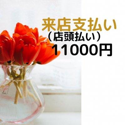 店舗来店 現地払10000円チケット