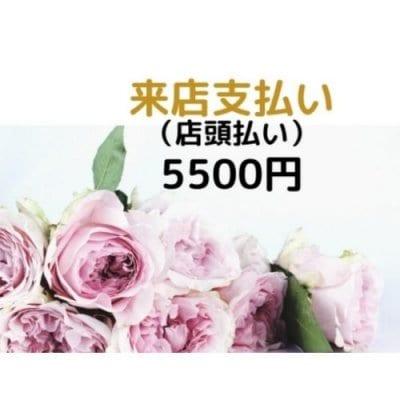 店舗来店 現地払5000円チケット