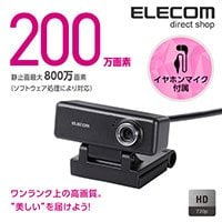 エレコム WEBカメラ UCAM-C520FEBK 高画質HD対応200万画素Webカメラ(イヤホンマイク付き)