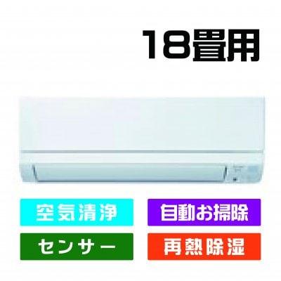 【送料無料】《18畳用》 三菱 MSZ-GE5620S-W エアコン 霧ヶ峰 GEシリーズ 200V  ピュアホワイト