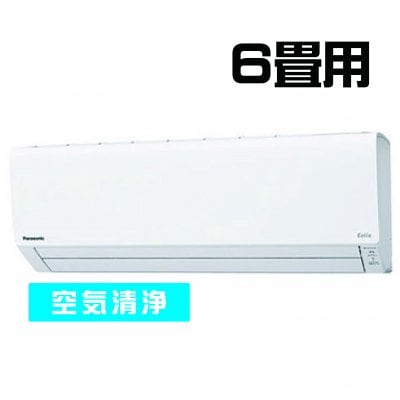 【送料無料】《6畳用》パナソニック CS-J220D-W エアコン Eolia(エオリア) Jシリーズ  クリスタルホワイト